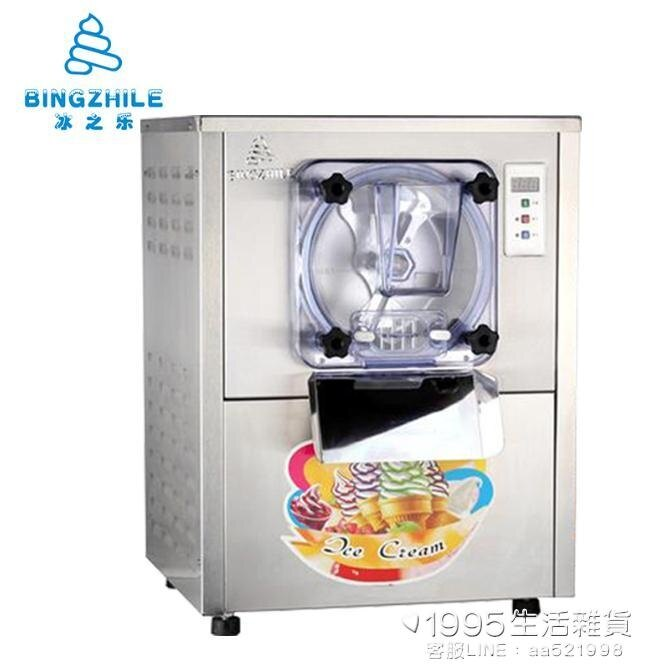 2021搶先款 冰淇淋機商用 冰之樂硬質全自動DIY冰棒機雪糕機意式冰激凌機 1995生活雜貨NMS 新年狂歡