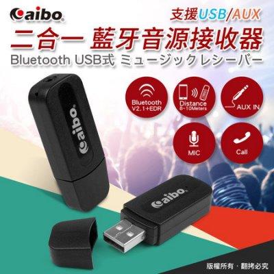 【家居貓生活館】AIBO 車用家用二合一無線藍芽音樂接收器(USB+3.5mm音頻轉接線)