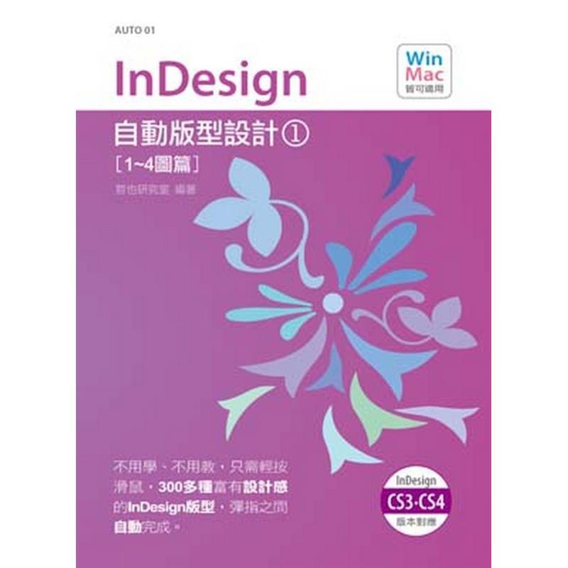 InDesign自動版型設計(1)[二手書_良好]5350