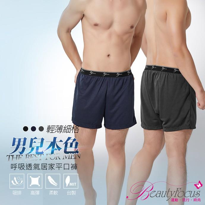 【9件組】台灣製吸濕排汗格紋舒適平口褲M-XXL(7455/3色)