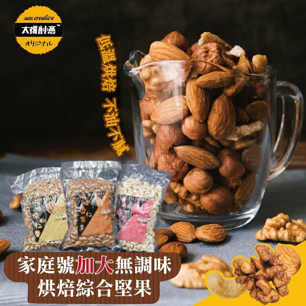 太禓食品-加大無調味低溫烘焙綜合3合1 (600g)X2包大份量