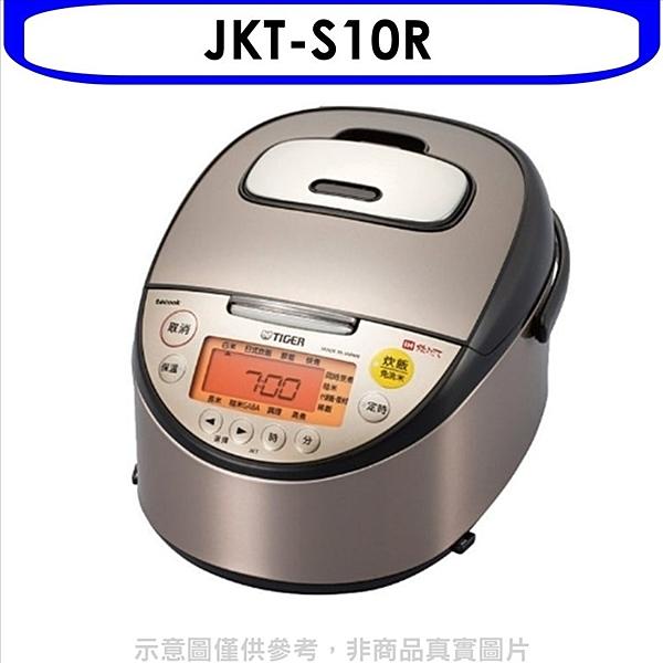 虎牌【JKT-S10R】6人份IH電子鍋