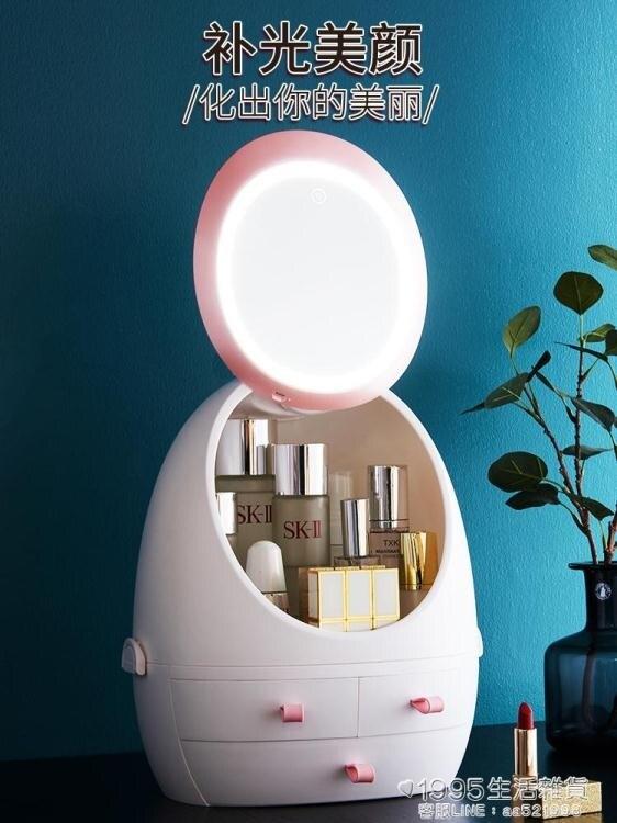 網紅化妝品收納盒帶鏡子一體家用大容量裝護膚品置物架防塵化妝箱 1995生活雜貨NMS 全館限時8.5折特惠!