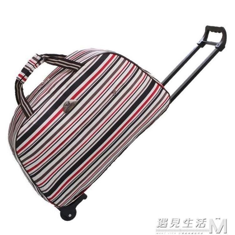 搶先福利 拉桿包 旅行包男女手提包旅游包男登機箱大容量短途行李包袋摺疊 遇見生活 夏季狂歡爆款