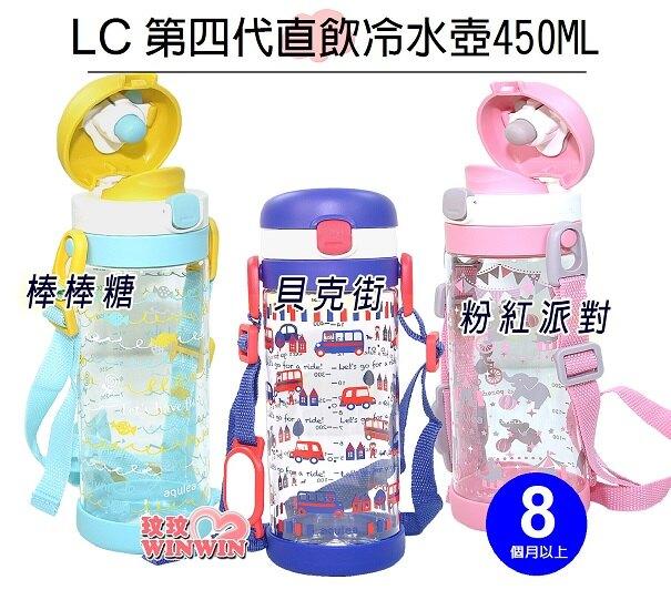Richell利其爾LC第四代Aqulea直飲冷水壺450ML,貝克街直飲冷水壺、棒棒糖直飲冷水壺、粉紅派對直飲冷水壺