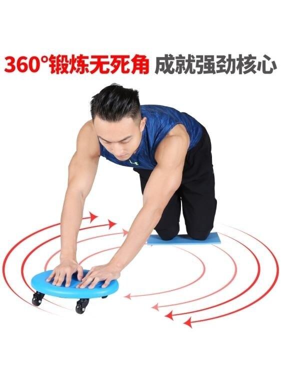 健腹輪 健腹盤健身滑盤腳踩腹肌盤四輪萬向爬行盤健腹肌輪腹肌滑板滑輪盤 全館限時8.5折特惠!