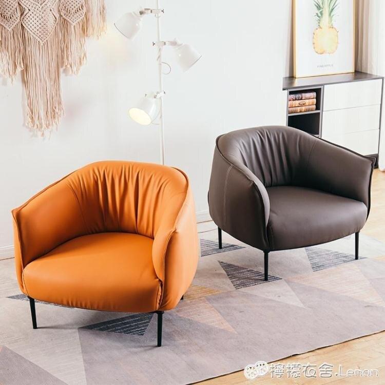 搶先福利 小戶型單人皮沙發北歐現代休閒椅簡約客廳咖啡廳老虎椅輕奢懶人椅檸檬衣舍 夏季狂歡爆款