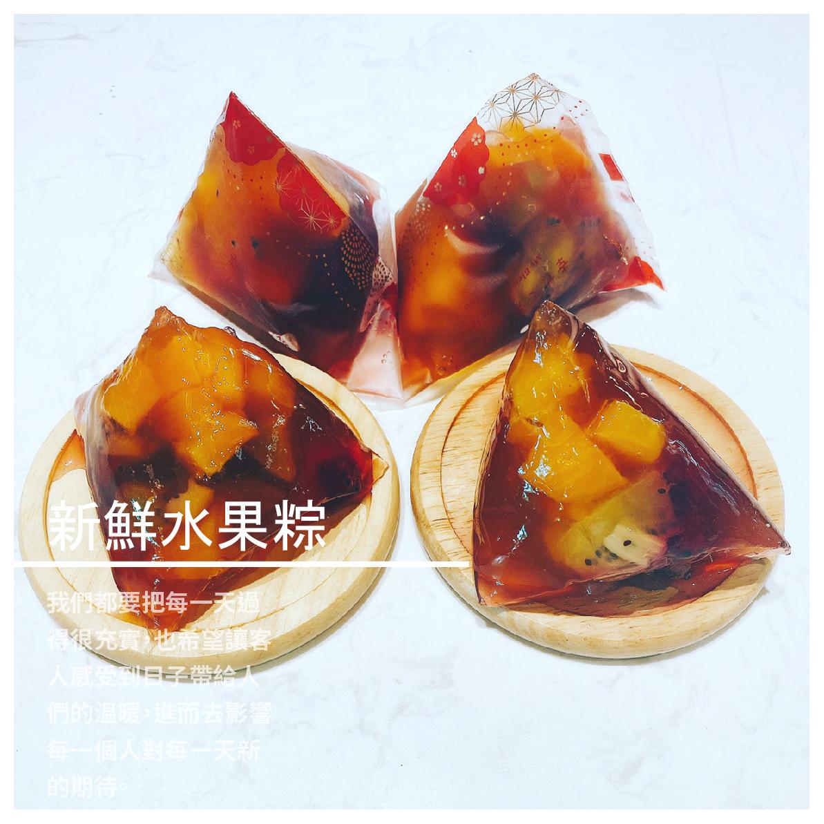 【日子食作烘焙】新鮮水果粽