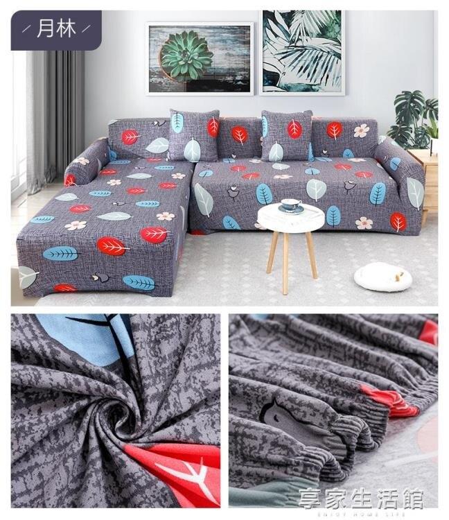 彈力全包萬能沙發套罩通用型防滑四季布藝萬用懶人皮沙發墊巾全蓋 YTL 全館特惠8折