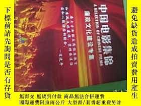 二手書博民逛書店罕見中國電影集錦(廉政文化建設專集)DVD十碟裝十部電影Y281