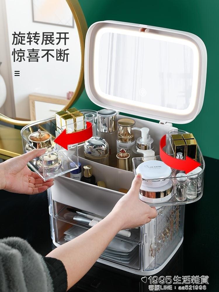 網紅化妝品收納盒防塵桌面置物架家用大容量帶鏡子抽屜式首飾盒子 1995生活雜貨NMS 全館限時8.5折特惠!