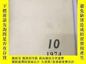 二手書博民逛書店罕見中華醫學雜誌(54)Y17584 中華醫學雜誌編輯委員會 出