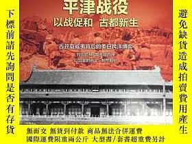 二手書博民逛書店國家人文歷史罕見2019年 1月1日 第1期 1月上 郵發代號: