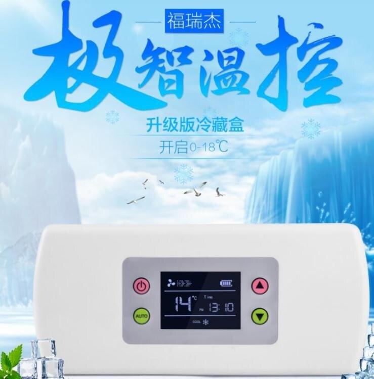 胰島素冷藏盒便攜隨身小型充電式恒溫箱車載迷你小冰箱製冷 220vYYJ  全館限時8.5折特惠!
