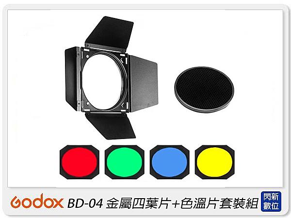 GODOX 神牛 BD-04 四頁片遮光罩附彩色片及蜂巢 適用標準反射罩(BD04,公司貨)