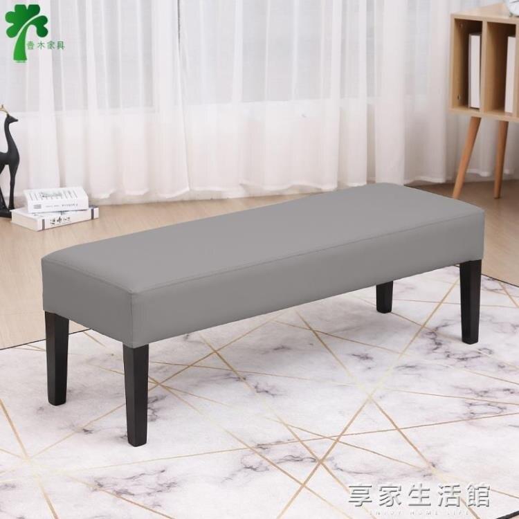 皮凳子換鞋凳簡約長條床凳床尾凳試衣間凳長方形沙發凳服裝店長凳 YTL 全館特惠9折