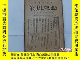 二手書博民逛書店出版週刊罕見新237號(中華民國26年)Y1362 商務印書館
