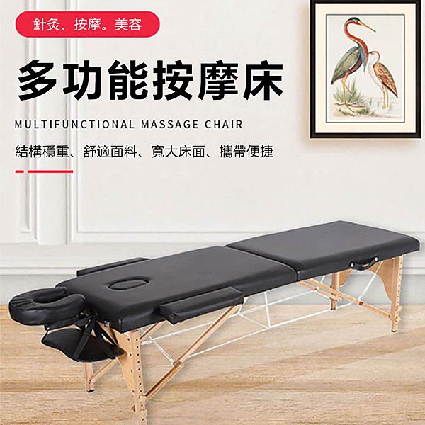 【土城現貨】美容床折疊按摩床可攜式美容美體床推拿床家用LX 韓國時尚 618