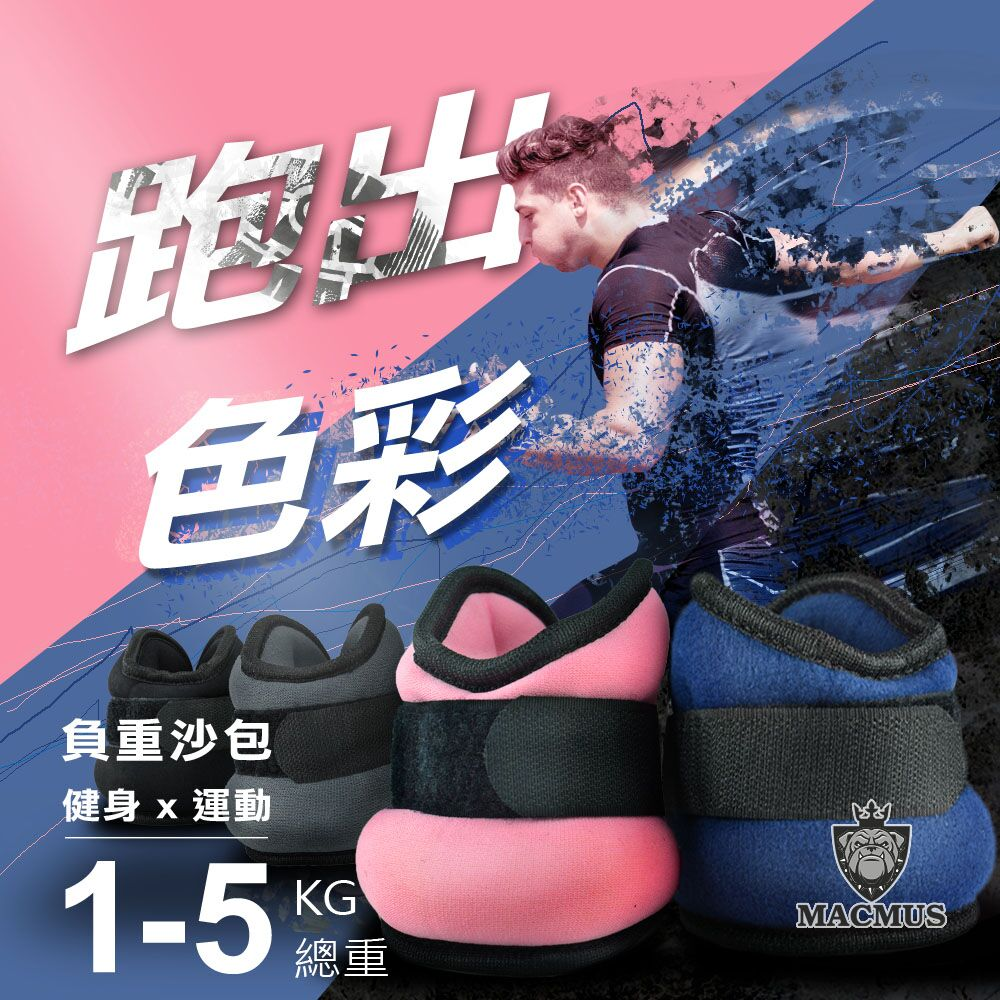 【MACMUS】2公斤眼鏡型運動沙包|負重沙袋|可綁腳綁手|男女復健沙包|健身沙包