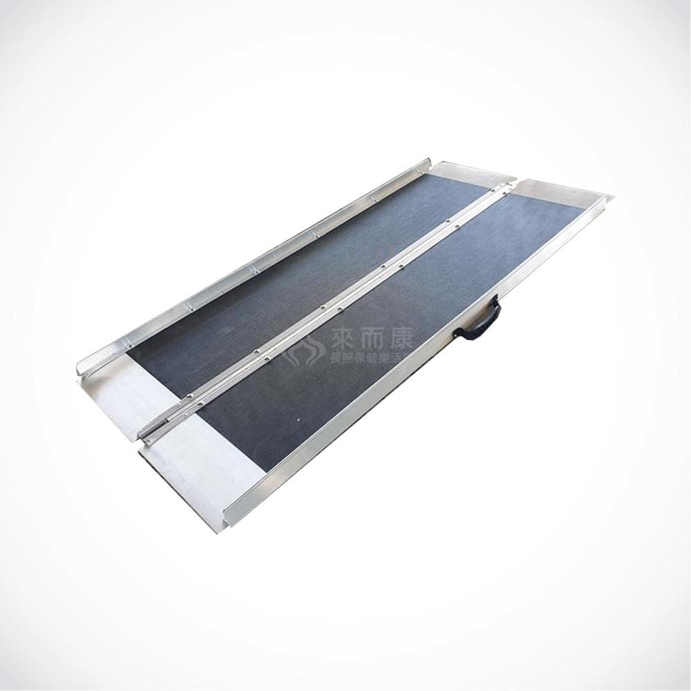 來而康 BJF150 左右折疊式玻璃纖維斜坡板(板長150cm) 台灣製 斜坡板 斜坡板補助