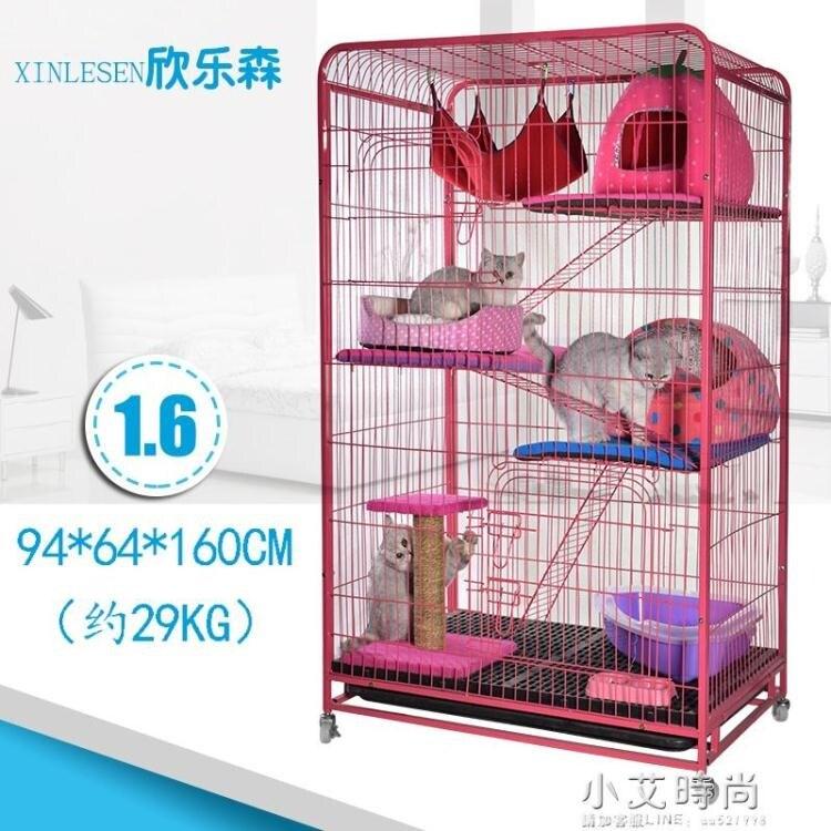 貓籠子超大自由空間三層四層家用寵物貓咪籠子大號室內貓別墅 小艾時尚NMS 全館限時8.5折特惠!