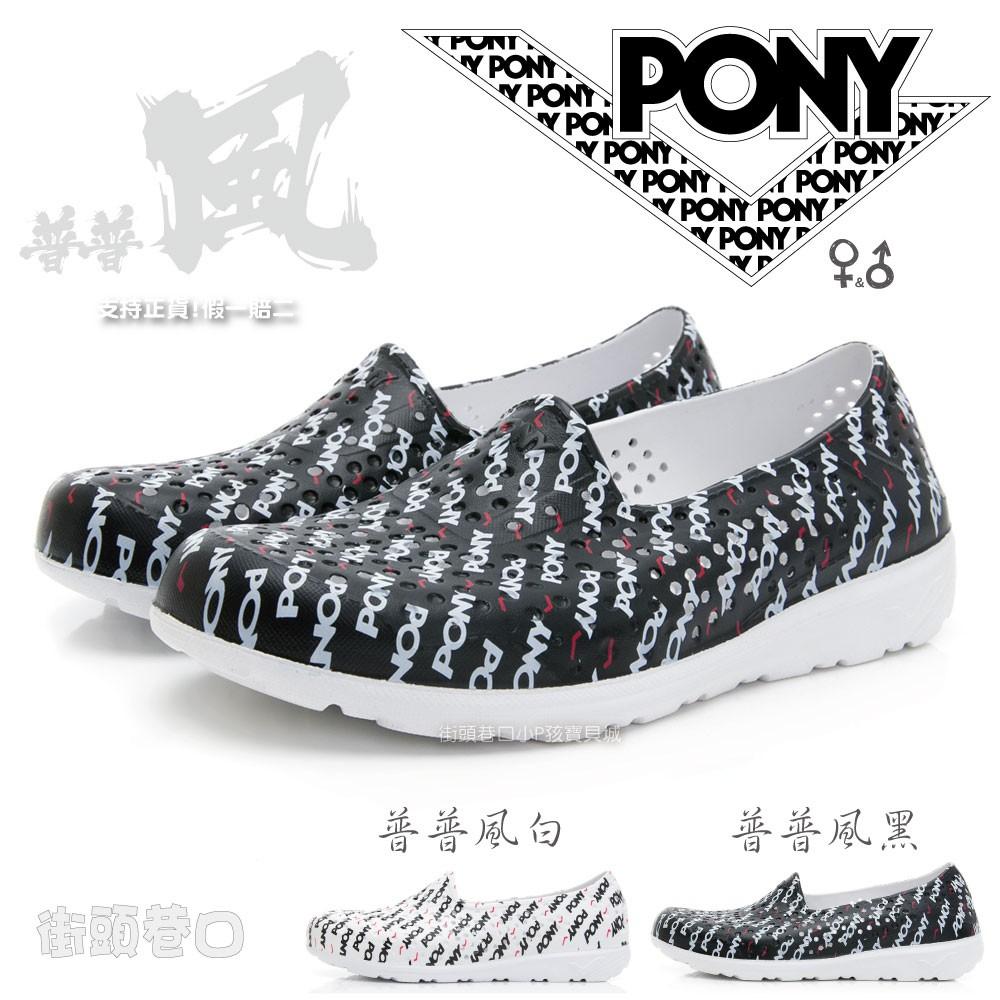 PONY TROPIC 洞洞鞋 水陸兩用 防水 懶人鞋 輕量 玩水 男女款 情侶鞋【街頭巷口 Street】