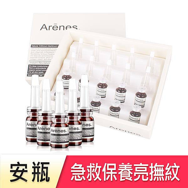 Arenes黃金72小時瞬效修護安瓶組(5ml/10瓶)