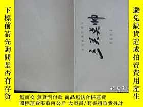 二手書博民逛書店罕見影片《三關點帥》(完成臺本).Y22233 西安電影製片廠