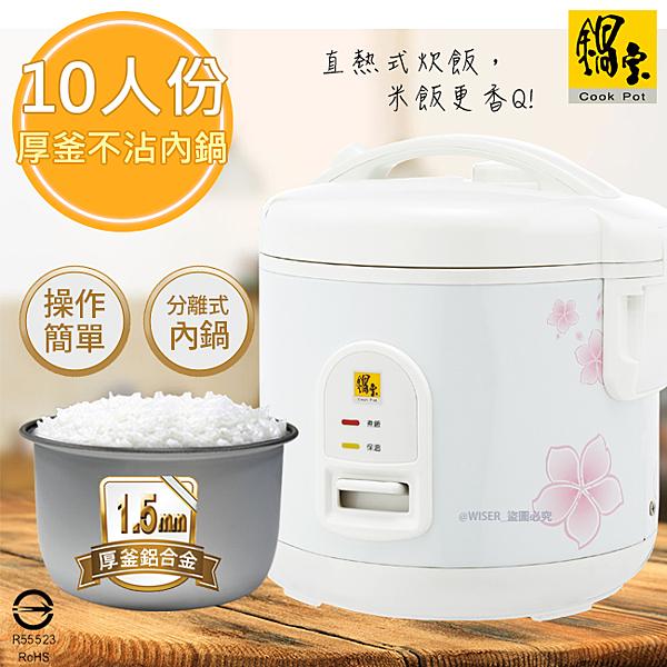 【鍋寶】10人份直熱式炊飯厚釜電子鍋(RCO-1350-D)鋁合金內鍋