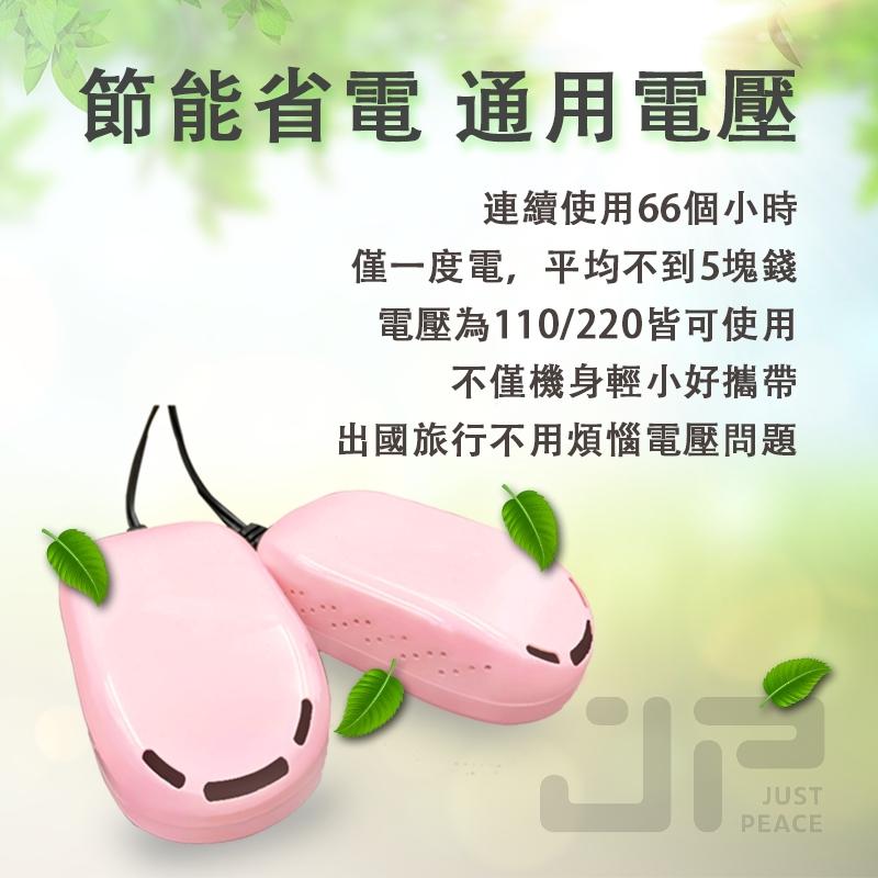 【JIAJIA】熱循環殺菌烘鞋機(櫻花粉)台灣製造 快速烘乾 攜帶方便 殺菌除臭除濕 省電 快速出貨 免運