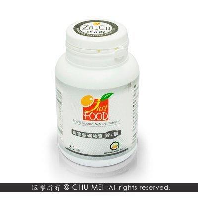 食物型礦物質鋅+銅(30粒裝) - 礦物質 鋅 銅 保健 養生 食品 維生素 維他命 健康食品 營養 補給品 補充品