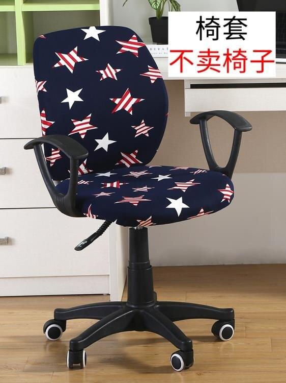 辦公椅套座椅套電腦椅轉椅座套升降老板電腦椅套罩通用轉椅套罩 全館特惠8折