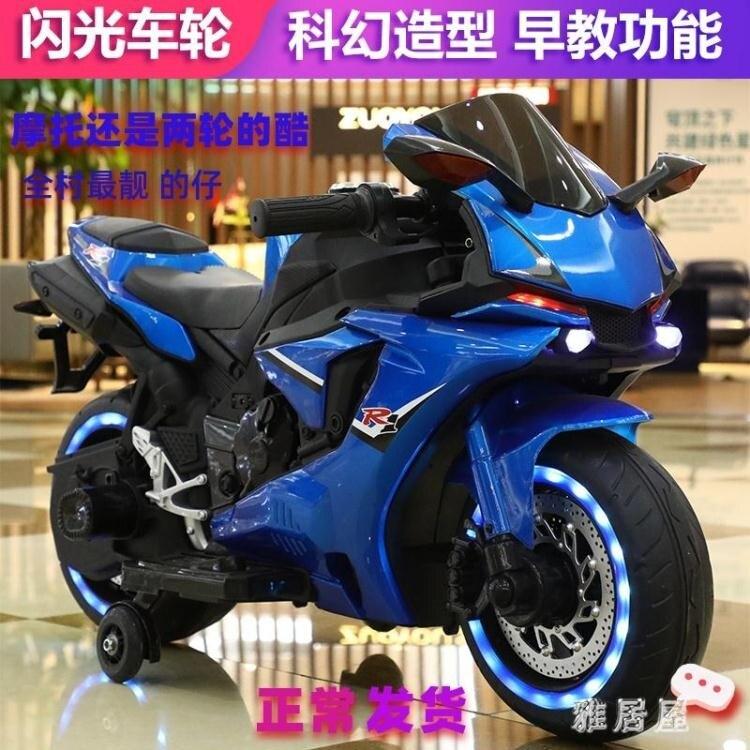 618限時搶購 新款兒童電動玩具摩托車電瓶車三輪車小男女孩1-3-6-歲可充電坐人 PA17636『雅居屋』 夏季狂歡爆款