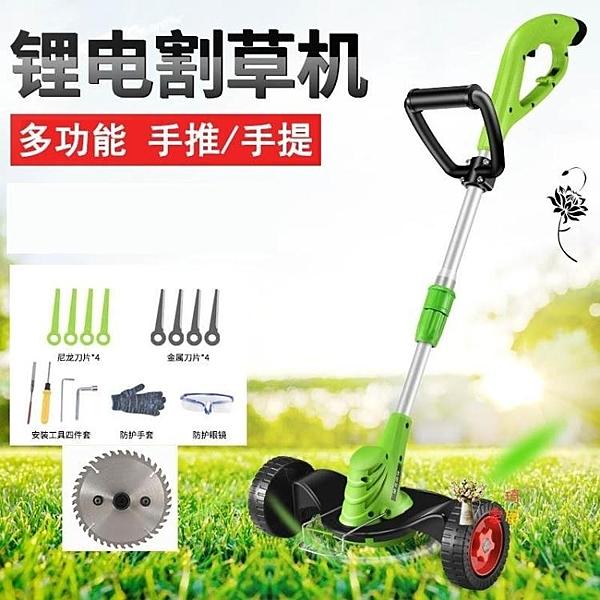 割草機 鋰電割草機電動小型家用除草機充電式神器多功能打草機草坪機剪草T