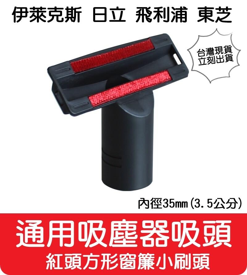 艾思黛拉通用吸塵器吸頭 內徑35mm 適用 東芝 伊萊克斯 飛利浦 東元 聲寶 日立 國際牌