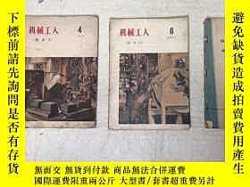 二手書博民逛書店五十罕見外國雜誌Y286691 機械工業出版社 出版1957