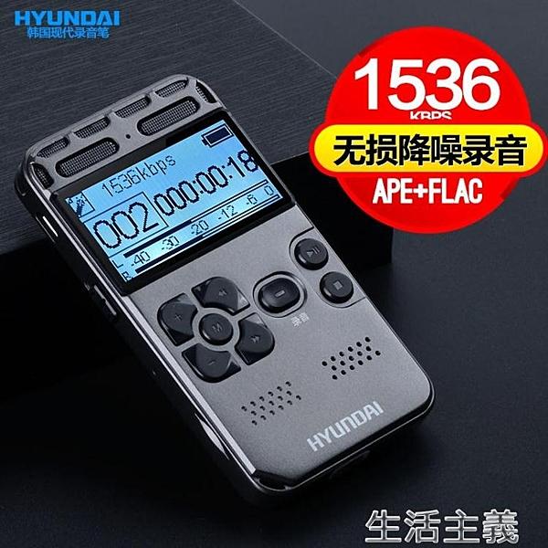錄音筆 韓國現代錄音筆 專業高清降噪小型隨身便攜式學生上課用智慧聲控大容量 生活主義