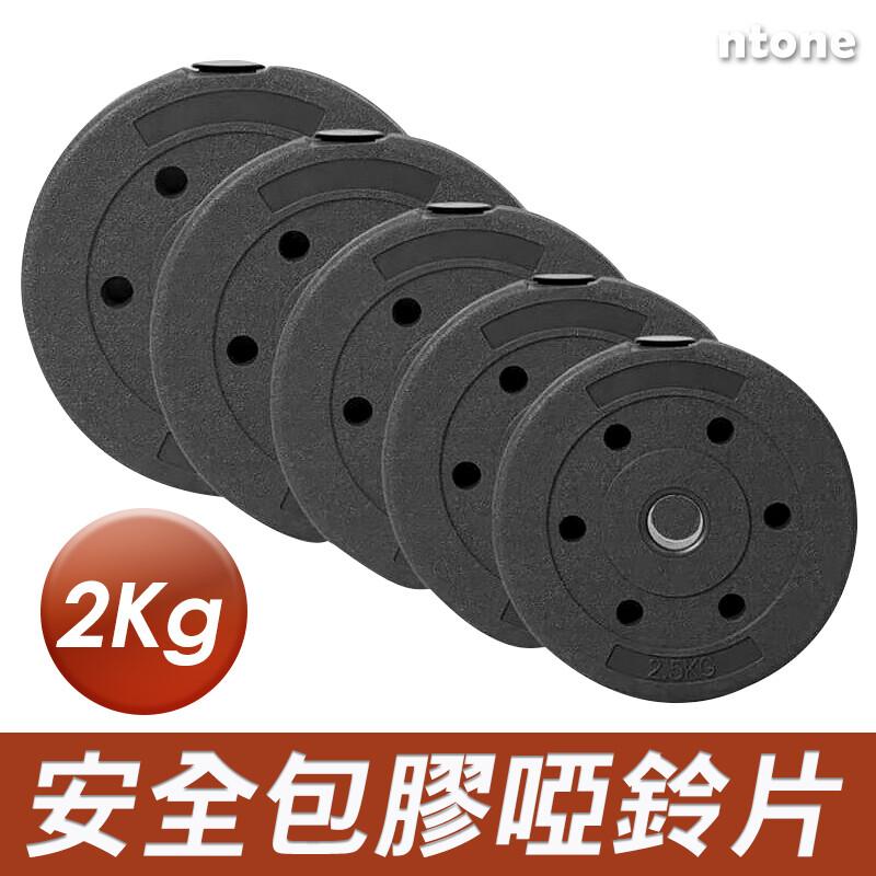 2kg安全包膠啞鈴小孔包膠啞鈴片 槓片(適用2.5公分的槓)