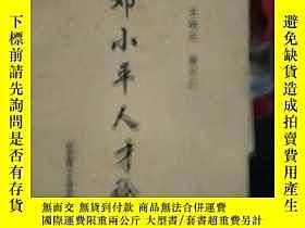 二手書博民逛書店罕見鄧小平人才論Y250594 王體正 董立仁 華中理工大學 出