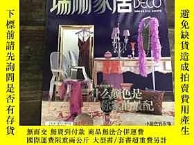 二手書博民逛書店瑞麗家居設計RAYLI罕見HOME2005年2月Y270271