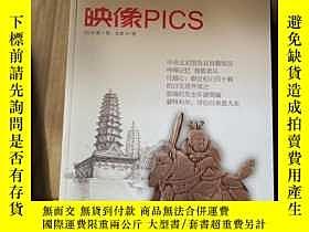 二手書博民逛書店映像罕見2018年第7期 齊厚之Y6936