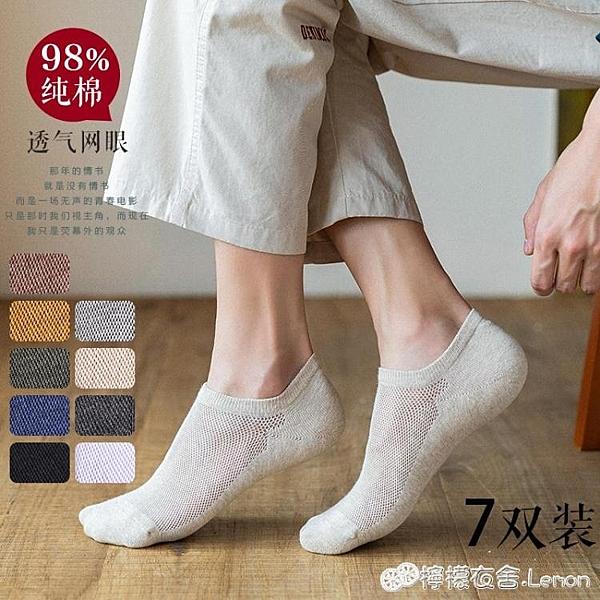 襪子男船襪純棉短襪夏天薄款鏤空網眼夏季吸汗防臭不掉跟淺口隱形 檸檬衣舍
