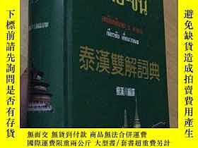 二手書博民逛書店罕見泰漢雙解詞典Y234367 楊漢川 編譯