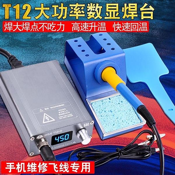 大功率T12電烙鐵恒溫可調溫手機維修焊接工具家用高頻焊臺diy套件 小山好物