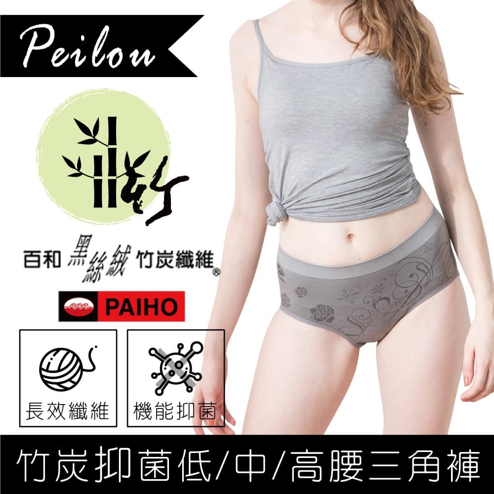台灣製竹炭抑菌無縫三角褲(低腰/中腰/高腰)