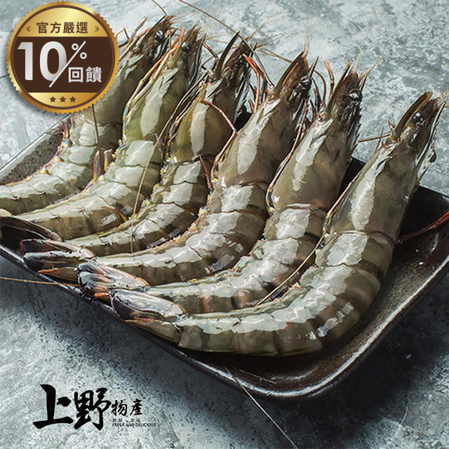 【上野物產】泰國新鮮捕撈草蝦(250g±10%/8隻/盒)【LINE官方嚴選】