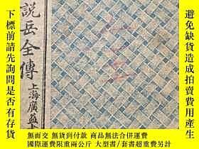 二手書博民逛書店罕見繪圖精忠說岳全傳一函八冊全Y115205 錢彩