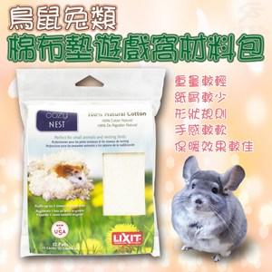 金德恩 美國製造 LIXIT寵物用品鳥鼠兔類棉布墊遊戲窩包