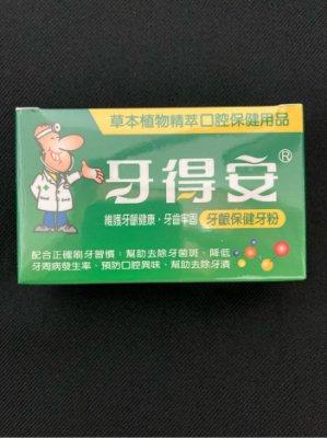 牙得安牙齦保健牙粉半打6罐+贈送12包隨身包