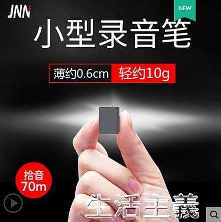 錄音筆 JNN-Q61錄音筆小型專業高清降噪錄音超長待機大容量上課用學生 生活主義